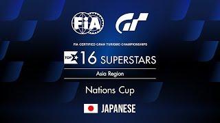 [日本語] FIA-GT選手権 2019 シリーズ | ネイションズカップ 第8戦 | アジア地域