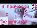 3 Аришины Причёски с резинками в школу и в садик Красивые Прически на средние волосы