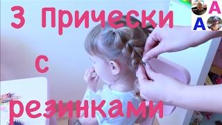 3 Аришины Причёски с резинками в школу и в садик Hairstyle for girls