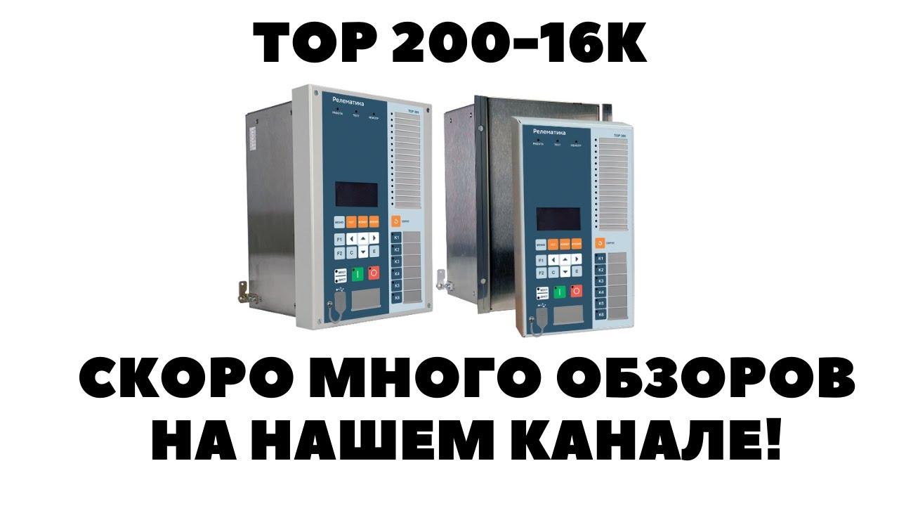 Терминал ТОР 200-16К