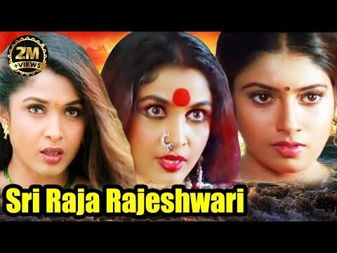 Sri Raja Rajeshwari (2001) | Full Tamil Movie | Ramya Krishnan