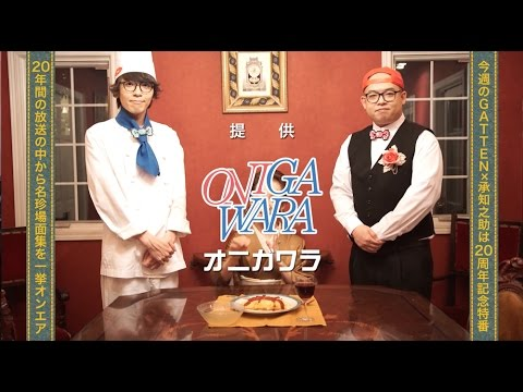 ONIGAWARA「GATTEN承知之助~We can do it‼~」MUSIC VIDEO