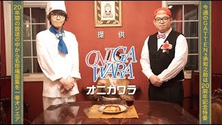 ONIGAWARA「GATTEN承知之助〜We can do it?〜」MUSIC VIDEO