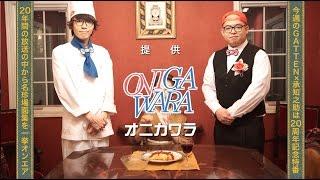 http://www.onigawara.style/ ONIGAWARA 1st 写真集シングル 『GATTEN承知之助〜We can do it!!〜』 2016.12.7 RELEASE!! ¥2700(+TAX) 品番:LAGA-0028 ...