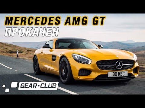 Gear Club - Прокаченный Mercedes AMG GT (ios) #13