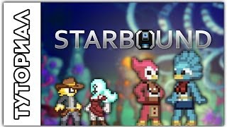 [Starbound] Туториал.Как поселить дома NPC(, 2013-12-25T18:48:16.000Z)