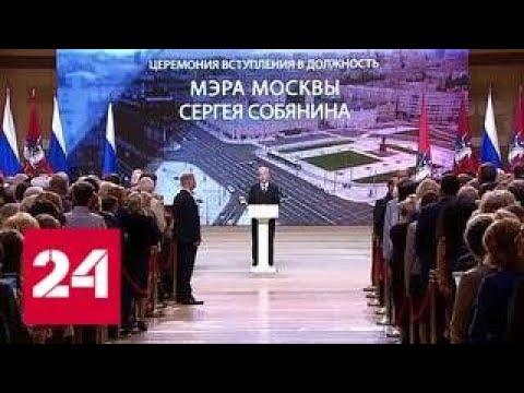 Смотреть фото Мэр столицы Сергей Собянин пообещал выполнить наказы москвичей - Россия 24 новости россия москва