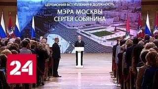 Мэр столицы Сергей Собянин пообещал выполнить наказы москвичей - Россия 24