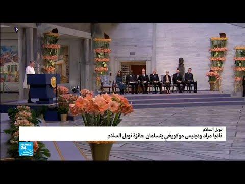 من مراسم تسليم جائزة نوبل للسلام لناديا مراد ودينيس موكويغي  - نشر قبل 3 ساعة