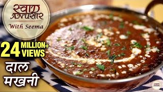 Dal Makhani Recipe In Hindi  - दाल मखनी  | Restaurant Style Dal Makhani | Swaad Anusaar With Seema