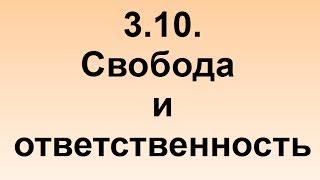 3.10. Свобода и ответственность