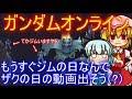 ゆっくり達のガンダムオンライン実況 Part7「もうすぐジムの日(ザク)」【GundamOnl…