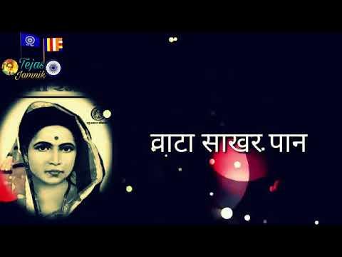 Ramabai Cha Janma Jhala Songs