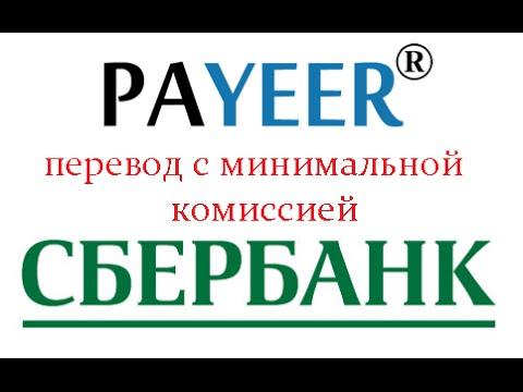 Как с Payeer кошелька перевести деньги на карту Сбербанка