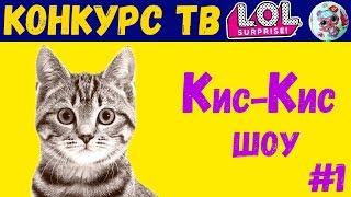 10 интересных фактов про кошек для детей! Чем пахнет пантера? Кис-Кис шоу #ЛОЛ Конкурс #4