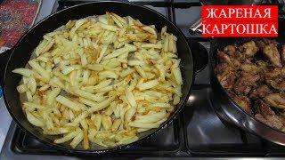 Жареная Картошка | Как Правильно Жарить Картошку