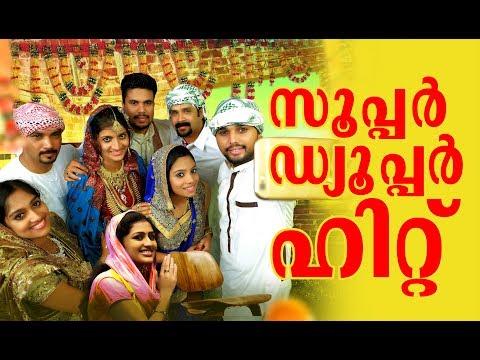 സ്നേഹവീട്ടിലെ കല്യാണം |Thanseer koothuparamba |Thajudheen |adil athu |Nizam |New Malayalam super hit