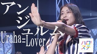 2018年8月5日 中野サンプラザ(東京) Hello! Project 20th Anniversary...
