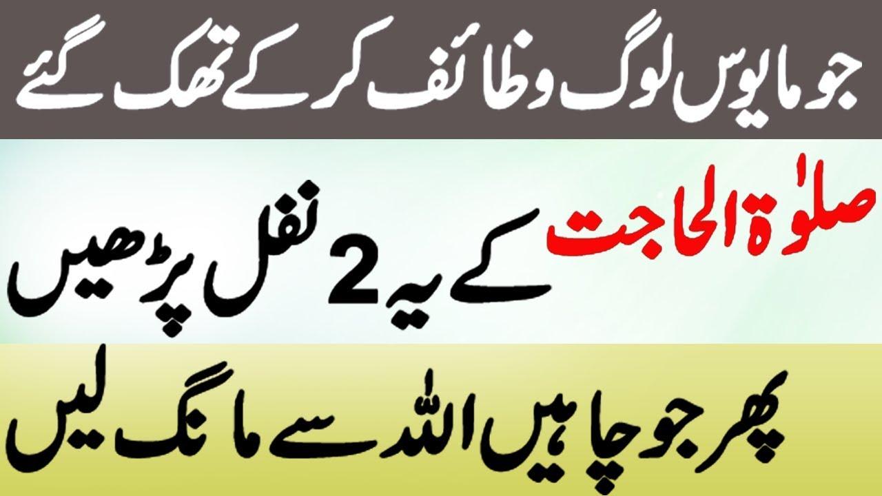 Salatul Hajat Namaz ka Tarika Or Heran Angez Faide - Ubqari Mag by Urdu Mag