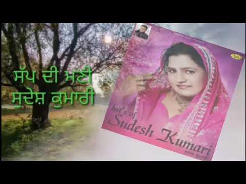 Kuri Sapp Di Mani  Sudesh Kumari Superhit Punjabi Song