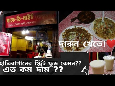Hatibagan e Street Food 😋| Eto Kom dam 😋| Paisa vasool??� | Near Minar Cinema