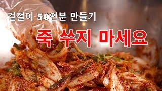 죽쑤지 않고 배추 겉절이 김치 50인분 만들기/kore…