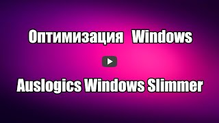 Оптимизация Windows. Программа Auslogics Windows Slimmer