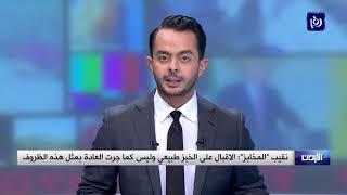 نقيب المخابز في الأردن الإقبال على الخبز طبيعي وليس كما جرت العادة - (8-1-2019)