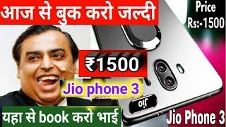 Jio Phone 3 BOOK NOW ।। Jio Phone 3 Launch Date Confirm ।। Price ₹1500 ।। Camera 📷 25MP ।। Ram 4GB