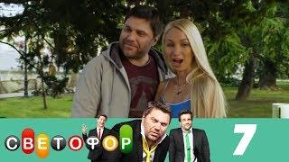 Светофор | Сезон 1 | Серия 7