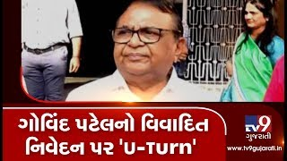 Rajkot Mla Govind Patel Takes U-turn Says Andquotmy Statement Has Been Misinterpretedandquot  Tv9gujaratinews