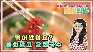 대구 맛집 / 동성로맛집추천 / 동성로 신상 맛집 육회…