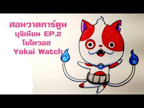 สอนวาดรูป ระบายสี | โยไค บุจิเนียน ブチニャン จาก การ์ตูน โยไควอช Yokai Watch EP,2 | วาดการ์ตูน กันเถอะ