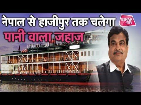 Bihar दौरे पर आए Nitin Gadkari ने Water Boat को लेकर दिया बड़ा बयान | Bihar Tak