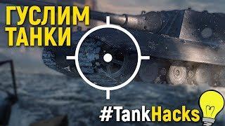 Победа едет на гуслях. Обучение WoT Blitz #TankHacks