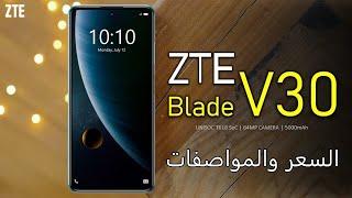 رسميا ZTE Blade V30 بشكل انيق - السعر والمواصفات