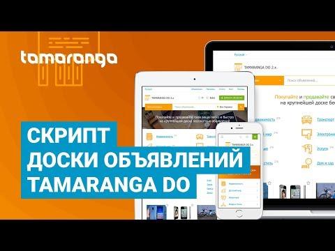 Скрипт доски объявлений Tamaranga DO