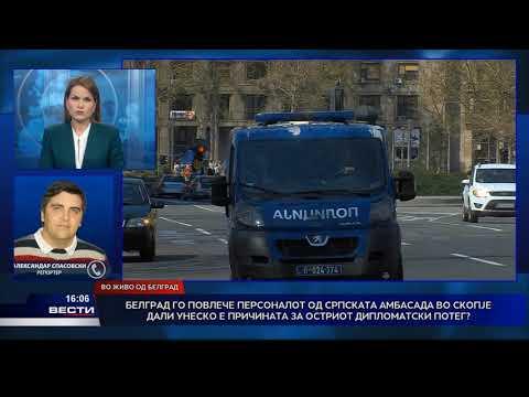 Белград го повлече персоналот од Српската амбасада во Скопје