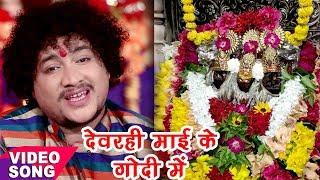 Rakesh Tiwari का हिट Devi Geet - Devarhi Mai Ke Godi - Devrahi Maiya Ke Godi Me - Bhojpuri Song