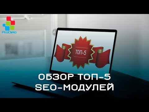 Обзор ТОП5 SEO модулей для Opencart (Опенкарт) #46