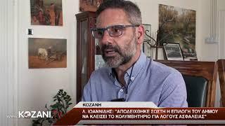 Ο Λ. Ιωαννίδης για τον έλεγχο των αθλητικών εγκαταστάσεων του Δήμου Κοζάνης