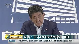 [中国财经报道]关注韩日贸易争端 安倍:日本已经失去对韩国信任| CCTV财经