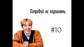 Попробуй не подпевать K POP. #10