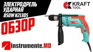 Ударная электродрель Kraft Tool K21305 - обзор