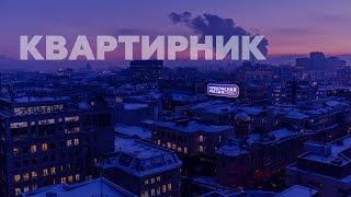 Квартирник «Прекрасной России бу-бу-бу» — Капитан Навальный, фейки о коронавирусе и Михаил Боярский