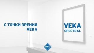 С точки зрения VEKA: VEKA Spectral - новое чувство уникальности