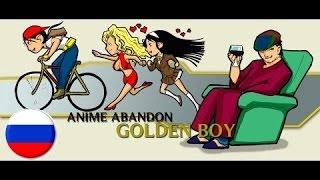 Anime Abandon: Golden Boy #2 (Русская озвучка) [18+]