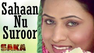Sahan Nu Suroor ● Feroz Khan ● Saka ● Punjabi Film 2016 ● Releasing 8 April ● Lokdhun Punjabi