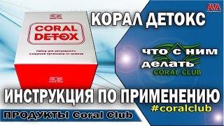 👉 Корал Детокс [Coral Detox] краткая и понятная инструкция по использованию Применяйте на здоровье