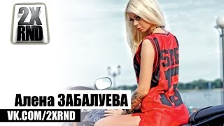 2X RND в гостях Алена Забалуева